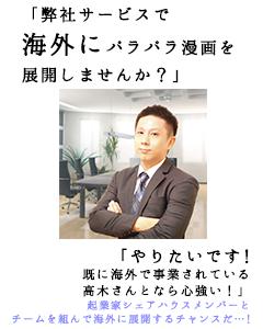 高木さんとの会話