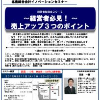 0911北島会計経営者勉強会チラシ