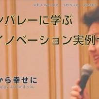 hackjpn.inc CEO 戸村 光